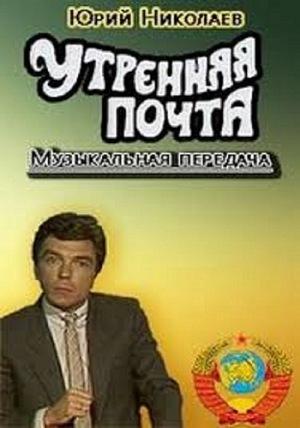 Сериал «Утренняя почта» (1974 – 2019)