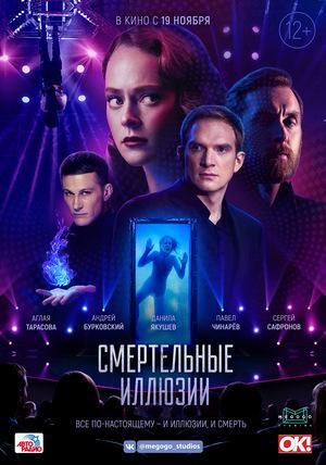Фільм «Смертельные иллюзии» (2020)