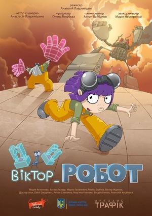 Мультфільм «Віктор_Робот» (2020)