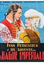 Фільм «Шёнбруннский фаворит» (1929)