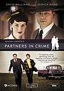 Серіал «Партнёры по преступлению» (2015)