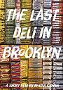 Фильм «The Last Deli in Brooklyn» (2016)
