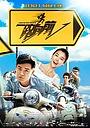 Фильм «Yi lu xiang qian» (2015)