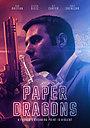 Фильм «Paper Dragons»