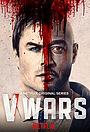 Сериал «Вампирские войны» (2019)