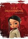 Мультфильм «Dragonkeeper»