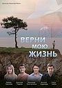Сериал «Верни мою жизнь» (2019)
