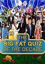 Фильм «Большая жирная викторина десятилетия 2020» (2020)