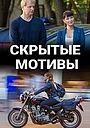 Сериал «Скрытые мотивы» (2021 – ...)