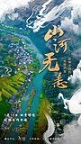 Shan He Wu Yang: Ying Xiang Zhong Guo De Yi Qing Dang An