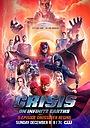 Фильм «Crisis on Infinite Earths» (2020)