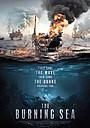 Фільм «Nordsjøen (North Sea)»