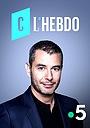 Сериал «C l'hebdo» (2016 – ...)