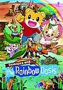 Фильм «Shimajiro and the Rainbow Oasis» (2017)