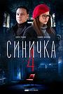 Сериал «Синичка 4» (2020)