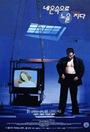 Фильм «Закат в неоновых огнях» (1995)