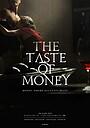 Фильм «Вкус денег» (2012)