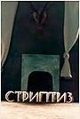 Фильм «Стриптиз» (2013)