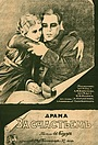 Фільм «За счастьем» (1917)