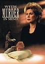 Фільм «С дикими намерениями» (1992)